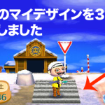 [追記]とび森マイデザイン 歩道シリーズ1